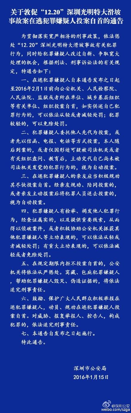 公安部通缉深圳特大滑坡事故3名在逃犯罪嫌疑人