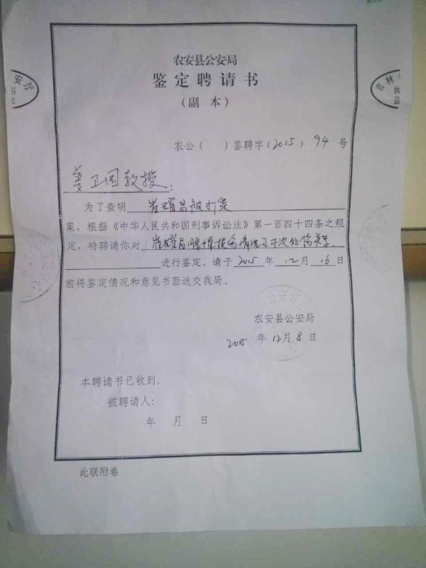 崔耀昌的鉴定书。
