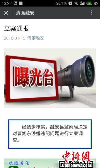 """图为中共融安县纪委官方微信公众号""""清廉融安""""发布的立案通报。 截图 摄"""