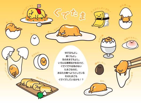 鸡蛋呆萌卡通图片