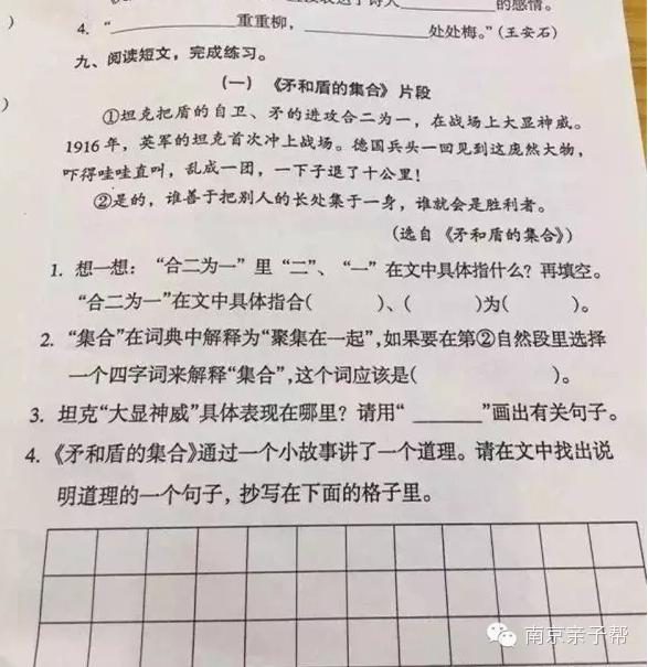 小学生操行�9k��b����_爆笑!小学生期末考试是这么回答二胎问题的