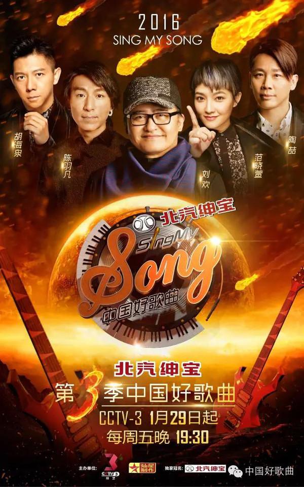 ...中国好歌曲》的舞台上演唱自己写的曲子获得导师的四推!   ...