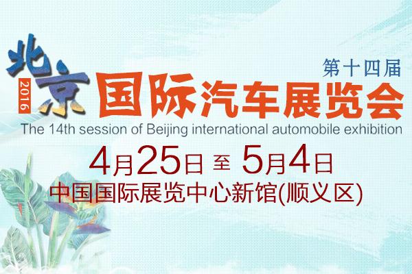 现在是北京时间_2016年北京车展排期表2016年北京车展时间表