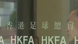 香港球迷嘘国歌 FIFA再罚香港足总7.8万港元 - 搜狐视频