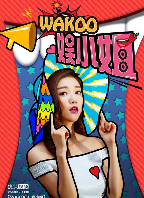 【WAKOO!娱小姐第二季】刘涛撩妹神功女女激吻 蒋欣王子文惊愕欲试