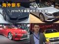 [海外新车]2016汽车盛宴就在北美车展