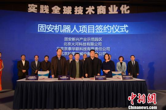 """图为""""京津冀机器人技术培训基地""""签约仪式现场。 宋敏涛 摄"""