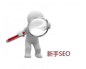 选择一个SEO公司前你需要明白的几件事