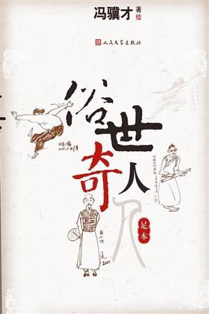 冯骥才为 俗世奇人 足本 绘制插图图片