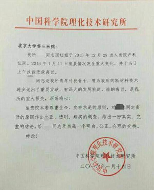 中科院理化技术研究所给北医三院发的公函