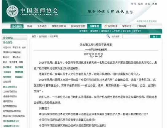 中国医师协会在其官网发布的《关心职工应与尊医守法并重》一文