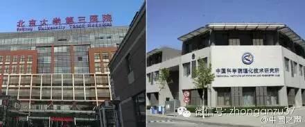 北医三院电�y��c_中科院身亡孕妇曾在医院生产孩子去世获赔45万-搜狐新闻