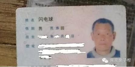 南京房产证办理_中国最牛身份证,今天长见识了!!