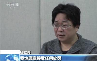 桂敏海承受采访。视频截图