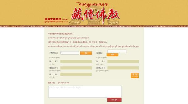活佛查询系统网站截图。