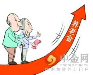 退休养老金最新消息:2016年陕西退休养老金上调