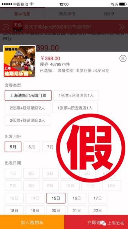 上海迪士尼度假区官方回应:上周,上海迪士尼度假区宣布将于6月16日盛大开幕。度假区同时表示将在晚些时候公布票务计划和其他运营相关消息。因此,目前有关度假区票价和售票情况的相关报道均为猜测和谣传。