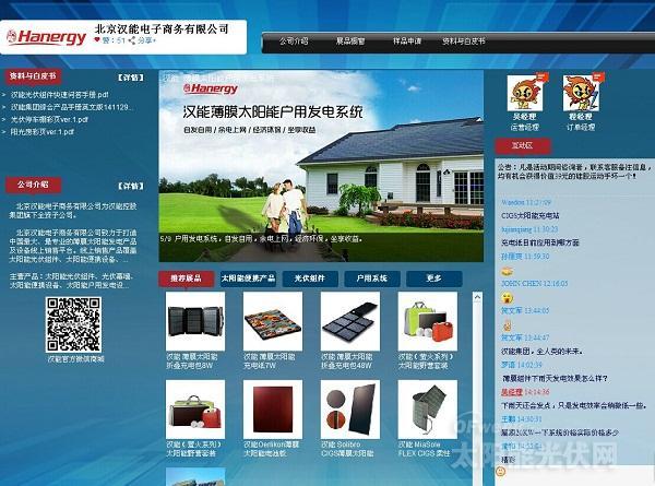 2016中国太阳能光伏在线展会精彩纷呈