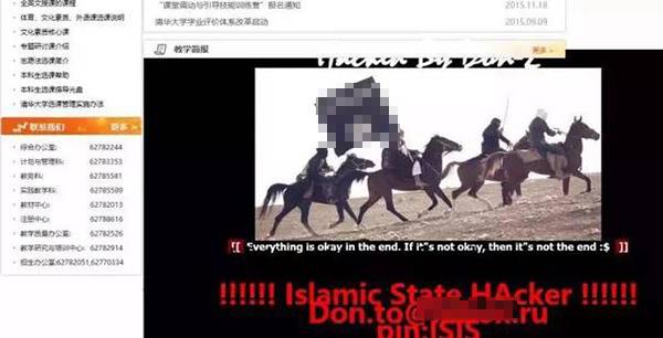 清华大学网站疑遭黑客攻击。