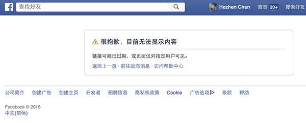清华大学教学门户网页疑遭IS黑客攻击,已关闭服务器