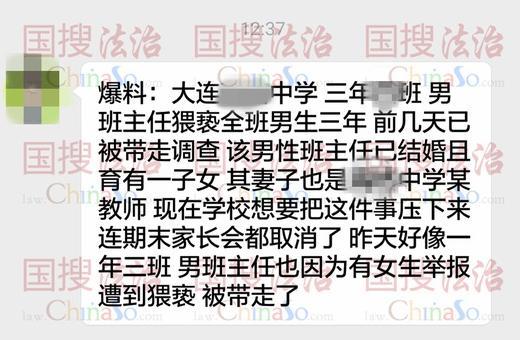 1月18日,有网友向磅礴美色诱惑 (www.thepaper.cn)爆料称,大连市某中学一位初三班主任猥亵男生,今朝已被刑事扣留。该中学方面就此向磅礴美色诱惑 回应称,并无发作此事,网曝说法系讹传。本地教诲局及警方也均回应称,不曾听闻此事。