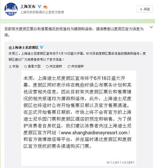 上海迪士尼度假区:票价暂未定 网传售票情况不实