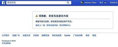 清华大学/点击黑客篡改后的页面附带的超链接,会跳转至某社交网的页面,...