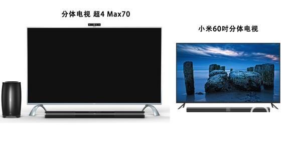 【沙发管家】小米电视3和乐视超4 Max70哪个