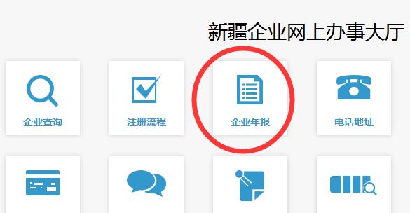 2014年企业年检取消_【图】新疆工商年检网上申报流程