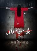 《幽灵少女2》海报
