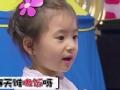 《北京卫视二胎时代片花》豌豆姐驾到霸气十足 杨阳洋赞妹妹:番茄女神
