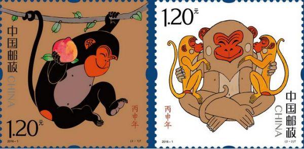 资料图片:2016猴年邮票