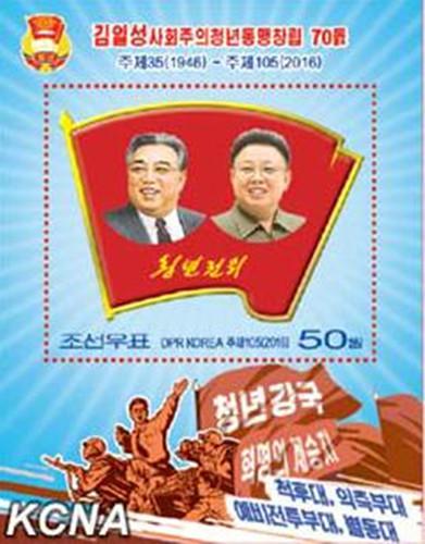 朝鲜国家邮票发行局日前发行纪念邮票小型张一枚。朝中社
