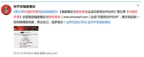 秀色秀场网站同时也放出官方海报,海报内容显示秀色秀场作为中国好声音福建赛区互联网合作伙伴<b