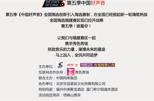 秀色秀场与中国好声音战略合作成官方互联网合作伙伴