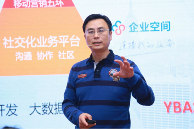 用友超客总裁向奇汉在伙伴分论坛谈2016年新做法