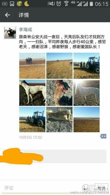"""男子网络晒图称""""杀害濒危野生动物""""被拘留15日"""