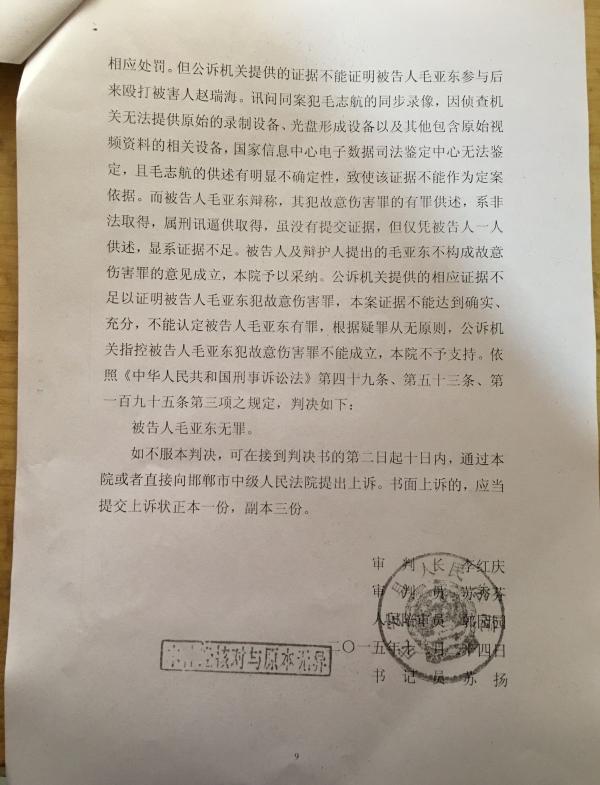 2015年12月24日,河北省成安县法院宣告被控故意伤害罪的毛亚东无罪。