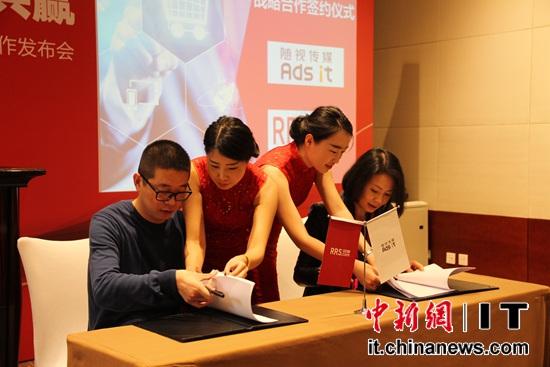 日日顺净水商城首席执行官邱玉栋(左一)与随视传媒首席执行官薛雯漪(右一)签订战略合作协议。