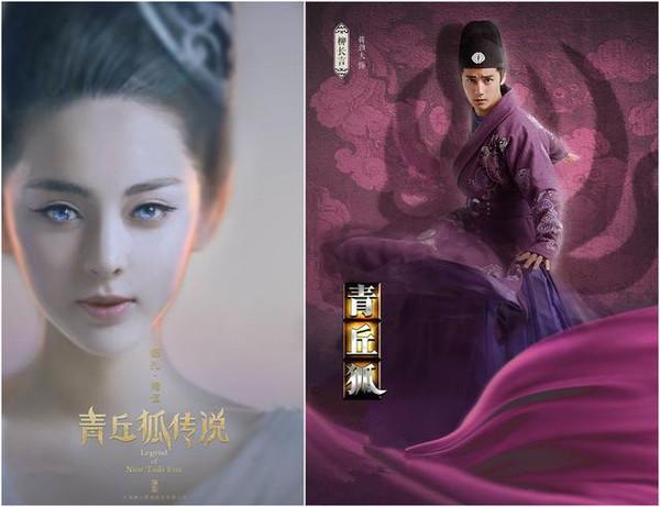 《青丘狐传说》演绎6段狐仙爱情故事!王凯扮古装