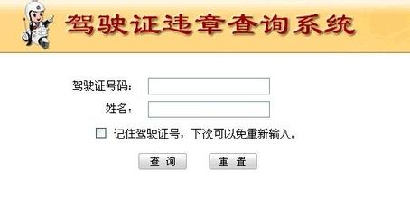 驾照扣分常见问题解答(清零,查询方法,影响)