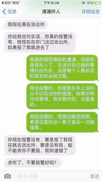 王燕与司机的短信对话(截图)
