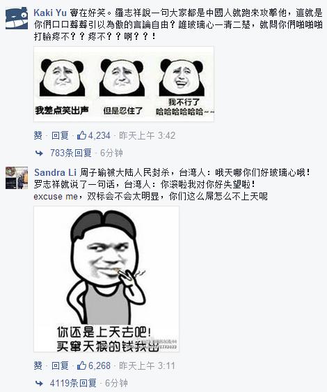 """不屑他""""为了钱而出售台湾""""?呵呵哒……"""