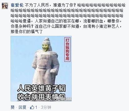 """并且,""""你们淘宝的时分,还不是要乖乖地选台湾省""""……"""