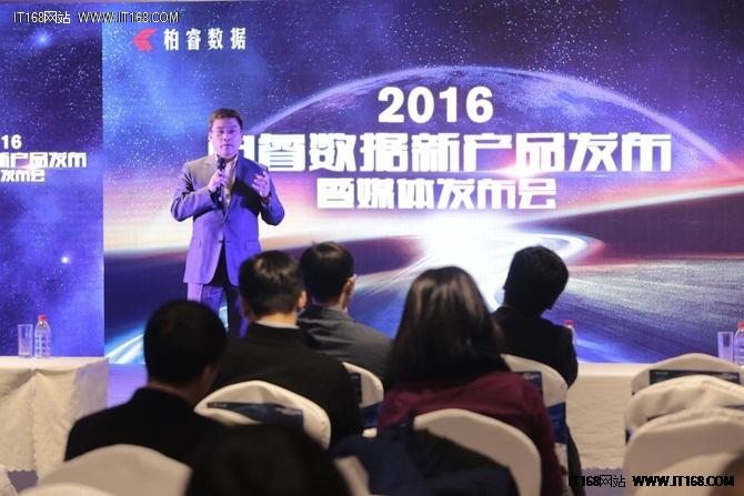 柏睿数据科技有限公司董事长兼CTO刘睿民做主题演讲