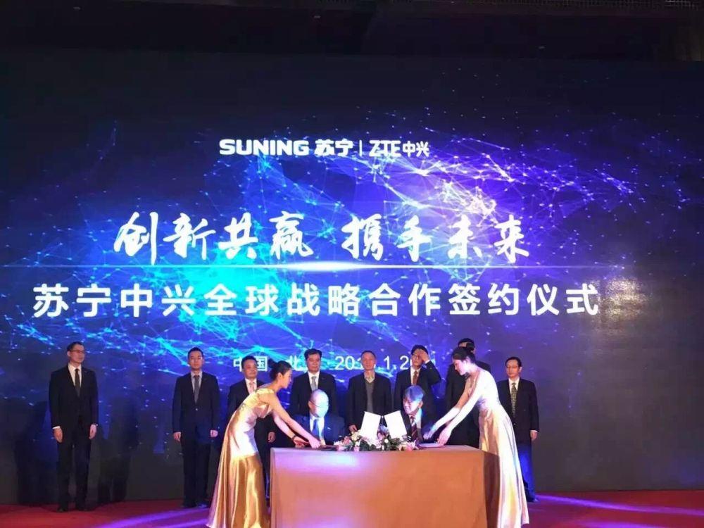 苏宁19.3亿投资中兴旗下手机品牌 三年目标销量1000万台