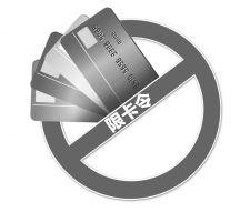 """本月起实施""""限卡令"""" 同一银行借记卡不超过四张"""