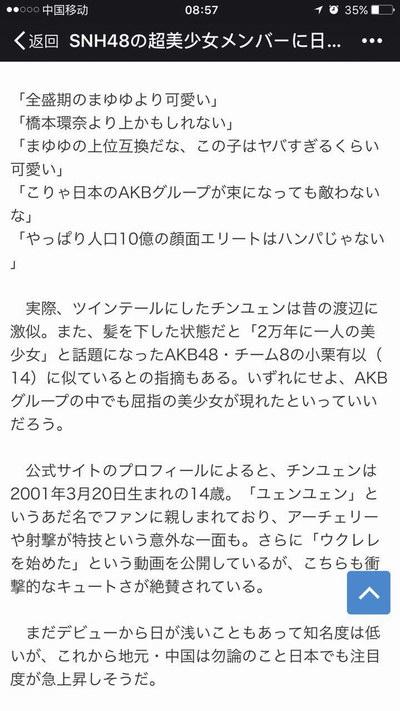 日本媒体高度评价SNH48费沁源