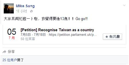 """这条请愿文发布后便引来寥寥台湾网友的""""疯传"""",社交媒体脸谱(Facebook)上,一位名为Mike Sung的网友称,""""大家都知道,台湾'自治'已经几十年...我知道我们不够强大,但是我相信能为它的实现做点事儿,这就是我能为我的家乡做的""""。"""