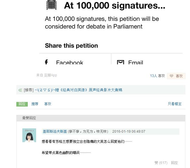 """英驻华使馆:政府会适时回应""""承认台湾是国家""""请愿"""